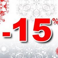 Скидка 15% на ВСЕ велосипеды