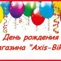 Магазину «Axis-Bike» 18 лет!