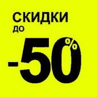 Скидки до 50%!