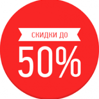 Летние скидки - до 50%