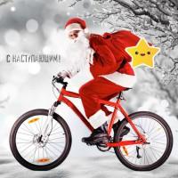 А вы подобрали велосипед?