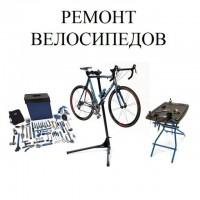 Подготовь велосипед к сезону!