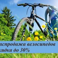 Грандиозная распродажа велосипедов!