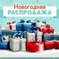 Праздник всё ближе - пора за подарками!