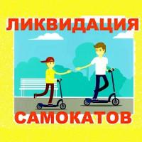 ЛИКВИДАЦИЯ САМОКАТОВ