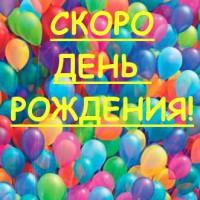 Скоро День Рождения !!!