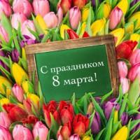 С 8 МАРТА !!!