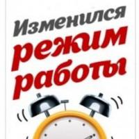 РАБОТАЕМ ДО 19.00 !!!