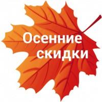 Осенние скидки !!!